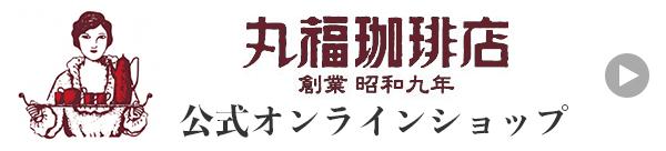 丸福珈琲店公式オンラインショップ